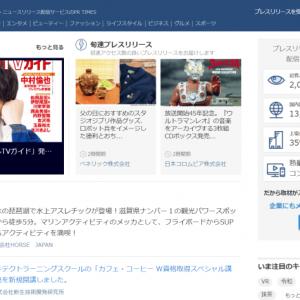 TOP 5 press release distribution services – JAPAN 2019
