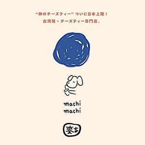 Taiwanese Cheese Tea Shop machi machi to Open the fist store in Laforet Harajuku