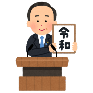 新元号「令和」を漢字の意味から読み解く