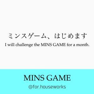 <日にちの数だけモノを減らす>ミンスゲーム、始めます