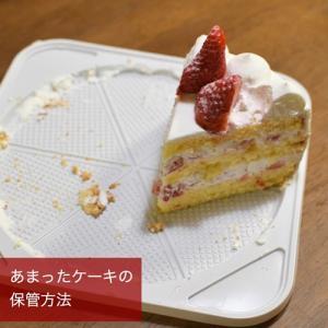 ケーキが一切れあまった時の保存方法