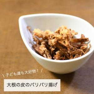 【片づけレシピ】大根を美味しく使い切り!大根もちと大根の皮のパリパリ揚げ