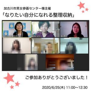 加古川市男女共同参画センター様でセミナーをしました
