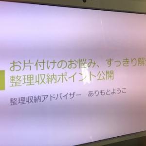 阪急阪神不動産さまのお片づけセミナーを担当しました
