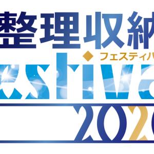 【お知らせ】整理収納フェスティバル2020に出演します(無料配信)