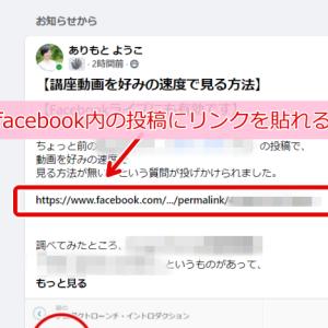 【Facebook初心者向け】投稿した記事のリンクを表示する方法