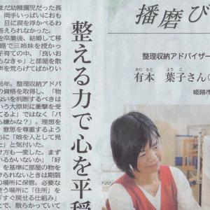 神戸新聞・姫路版『播磨びと』に掲載されました、そして、起立性調節障害の長女のこと