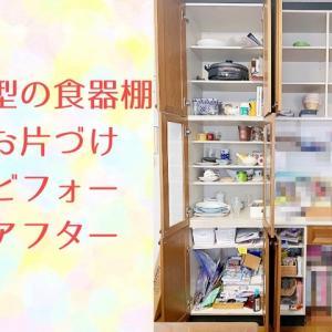 【お片づけサポート実例】必要なものは一握りだった、食器棚のお片づけ