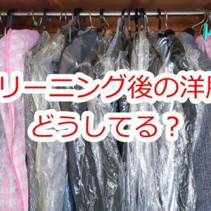クリーニング後の洋服、そのまま保管してませんか?【すっきりお片付けブログ更新】