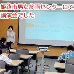 姫路市男女参画センターで講演会しました