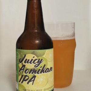 横須賀ビール Juicy Aomikan IPA(ジューシー青みかんIPA)