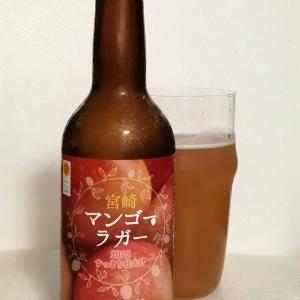 ひでじビール 宮崎マンゴーラガー2020