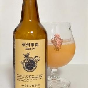 志賀高原ビール 信州事変(2021)