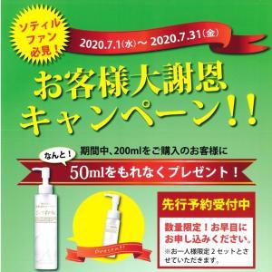 【ソティル】200ml購入で、50mlプレゼントキャンペーン!