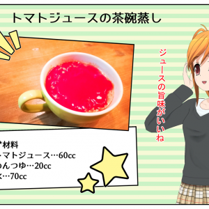 トマトジュースの茶碗蒸し