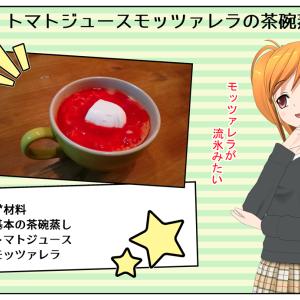 トマトジュースモッツァレラの茶碗蒸し