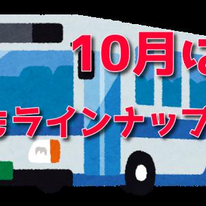 10月の新製品バスコレは5台!その中には関東鉄道などなど~