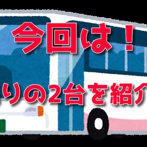 10月の新製品バスコレは5台!その中には京王バス南が2台も!?