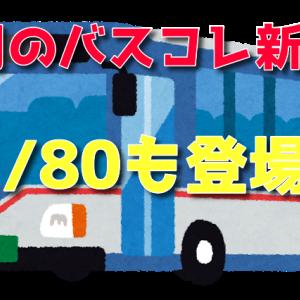 11月の新製品バスコレでは中鉄観光バスの新型セレガなども・・?