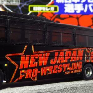 【新日本プロレス】選手バスが「バスコレ」で登場! NEW JAPAN