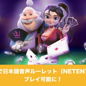 カジ旅で日本語音声ルーレット(NETENT社)がプレイ可能に!