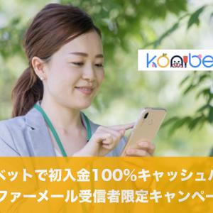 コニベットで初入金100%キャッシュバック【限定キャンペーン】