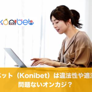 コニベット(Konibet)は違法性や適法性で問題ないオンカジ?