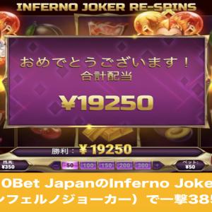 Inferno Joker(インフェルノジョーカー)で一撃385倍!