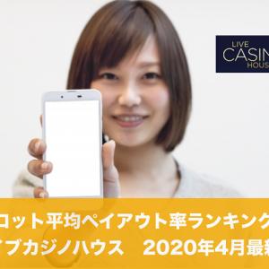 2020年4月版│ライブカジノハウス 平均ペイアウト率ランキング!