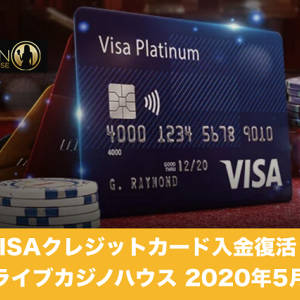 ライブカジノハウスでVISAクレジットカード入金復活【2020年5月】