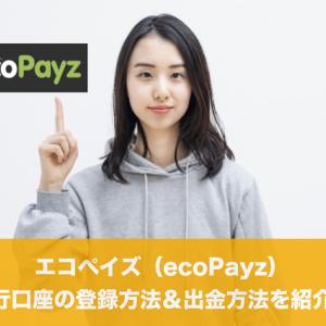【図解で解説】エコペイズ(ecoPayz)銀行口座の登録方法&出金方法を紹介!