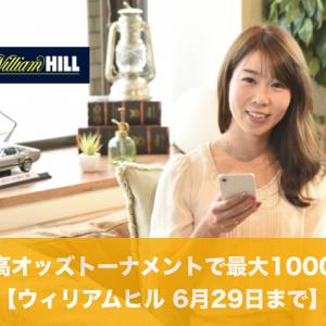 【6月29日まで】ウィリアムヒルの週間最高オッズトーナメントで最大1000ユーロ