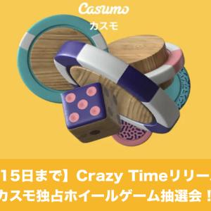 【6月15日まで】Crazy Timeリリース記念カスモ独占ホイールゲーム抽選会!
