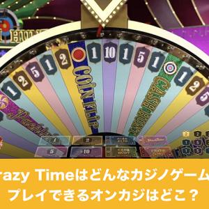 Crazy Timeはどんなカジノゲーム?プレイできるオンカジはどこ?