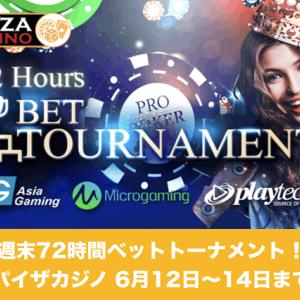 【6月14日まで】パイザカジノの週末72時間ベットトーナメント!