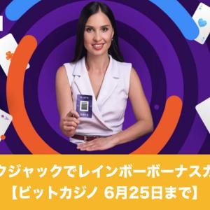 【6月25日まで】ビットカジノのブラックジャックでレインボーボーナスカード!