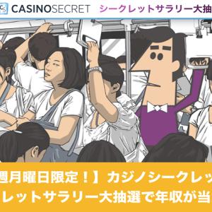 【毎週月曜日】カジノシークレットのシークレットサラリー大抽選で年収が当たる