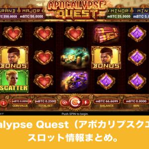 Apocalypse Quest(アポカリプスクエスト)スロット情報まとめ。