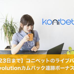 【6月23日まで】コニベットのバカラでEvolutionカムバック連勝ボーナス!