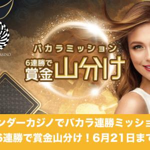 【6月21日まで】バカラミッション6連勝で賞金山分けキャンペーン│ワンダーカジノ