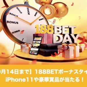 【9月14日まで】188BETボーナスタイムでiPhone11や豪華賞品が当たる!