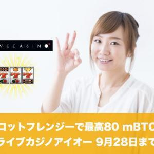 【9月28日まで】ライブカジノアイオーのスロットフレンジーで80 mBTC!