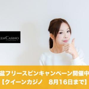 【8月16日まで】クイーンカジノでお盆フリースピンキャンペーン!