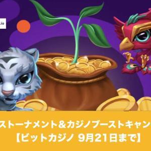 【9月21日まで】ビットカジノでウェルストーナメント&カジノブーストキャンペーン!