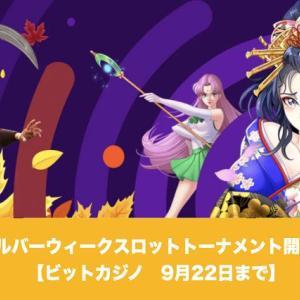 【9月22日まで】ビットカジノでシルバーウィークスロットトーナメント開催!