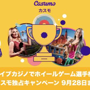 【9月28日まで】ライブカジノのホイールゲーム選手権│カスモ独占キャンペーン