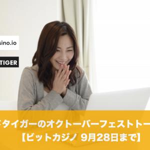 【9月28日まで】レッドタイガーのオクトーバーフェストトーナメント│ビットカジノ