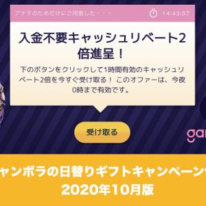 ギャンボラの日替りギフトキャンペーン情報│2020年10月版