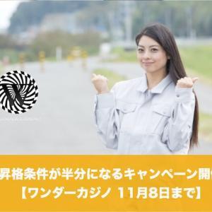 【11月8日まで】ワンダーカジノでVIP昇格条件が半分になるキャンペーン開催中!