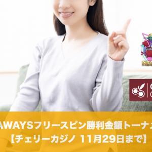 【11月29日まで】チェリーカジノでMEGAWAYSフリースピン勝利金額トーナメント!